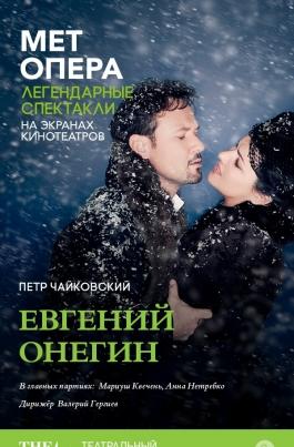 TheatreHD: Евгений ОнегинEugene Onegin постер
