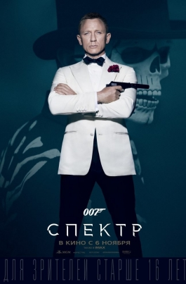 007: СпектрSpectre постер