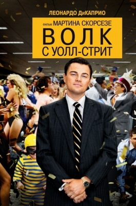 Волк с Уолл-стритThe Wolf of Wall Street постер
