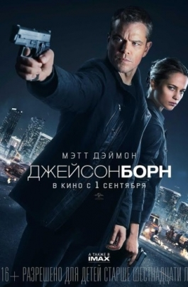 Джейсон БорнJason Bourne постер