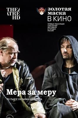 TheatreHD: Золотая Маска: Мера за меру постер