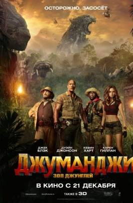 Джуманджи: Зов джунглейJumanji: Welcome to the Jungle постер