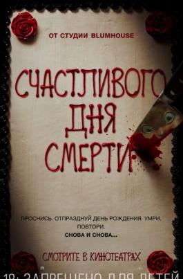 Счастливого дня смертиHappy Death Day постер