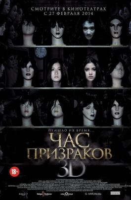 Час призраков3 A.M. 3D постер