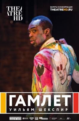 TheatreHD: RSC: ГамлетRSC: Hamlet постер