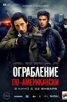 Ограбление по-американскиAmerican Heist постер