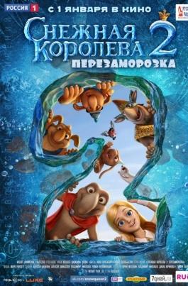 Снежная королева 2: Перезаморозка постер
