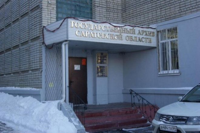 Из саратовского архива украли уникальные документы стоимостью 1,2 млрд рублей